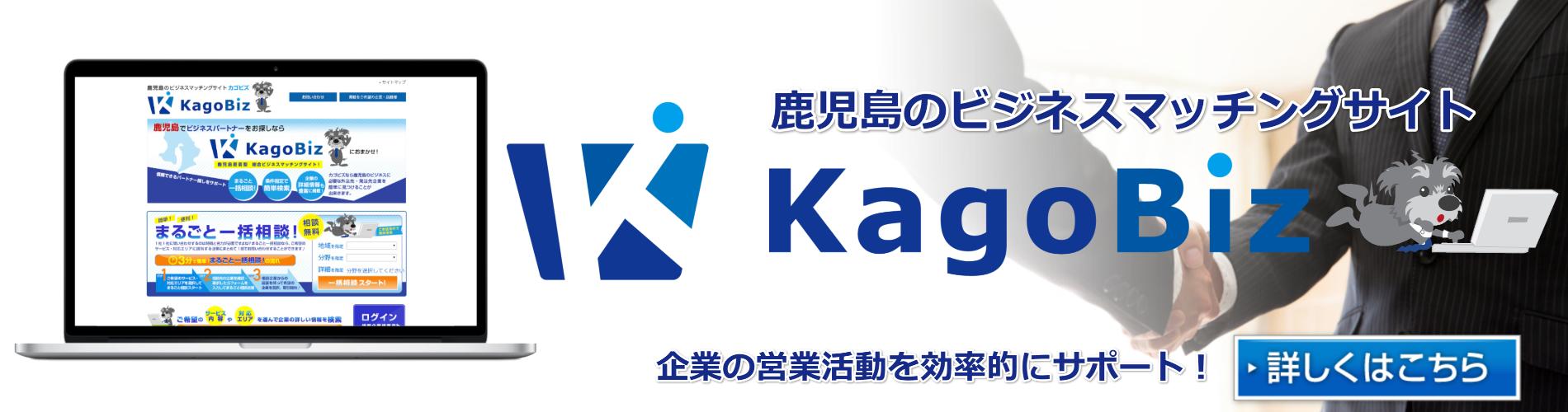 鹿児島ビジネスマッチングサイトカゴビズ